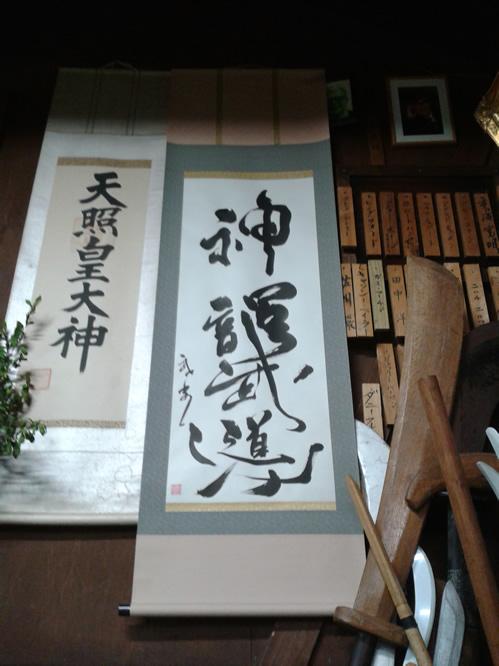 Tema dell'anno Shinnin Budo