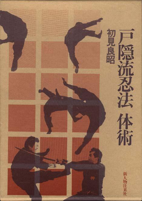 Togakure Ryu Ninpo Taijutsu